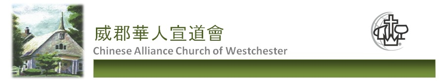 Chinese Alliance Church of Westchester